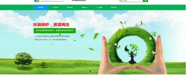 环保公司网站模板 T9849.jpg