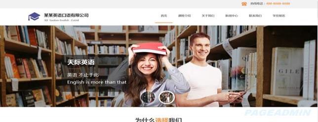 英语培训网站模板 T10389.jpg