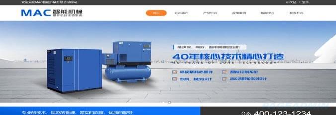 智能机械网站模板T1089.jpg