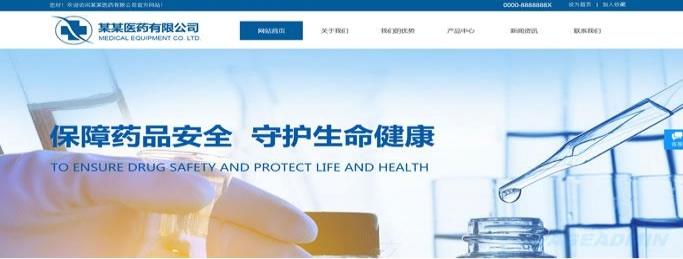医药公司网站模板 T9606.jpg
