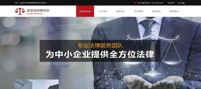 律师所企业网站模板 T9528.jpg