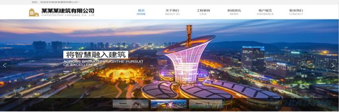 建筑公司网站模板 T10390.png