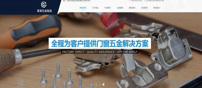 五金制品公司网站模板 T9880.jpg