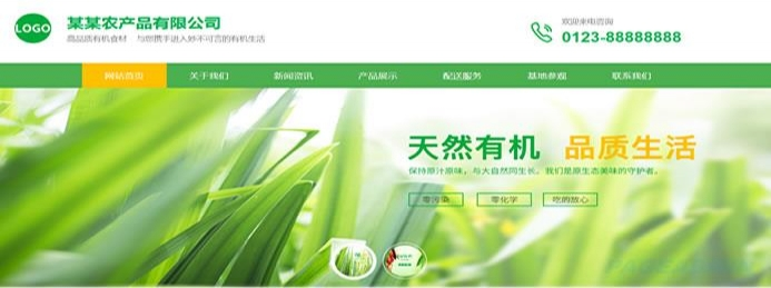 农贸公司网站模板 T10448.jpg