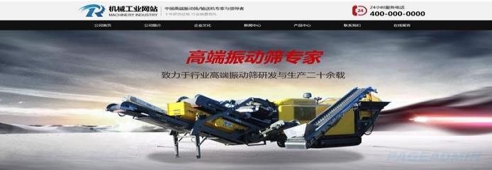 机械工业网站模板 T17426.jpg