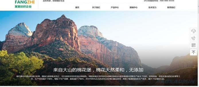 纺织公司网站模板 T9760.jpg