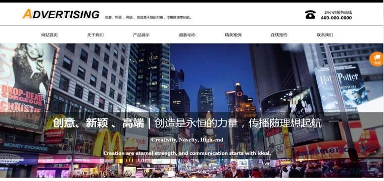广告公司网站模板 T9424.jpg